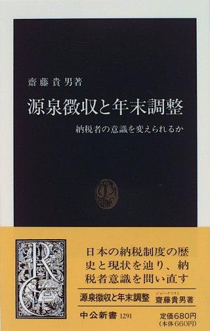 源泉徴収と年末調整―納税者の意識を変えられるか (中公新書)の詳細を見る