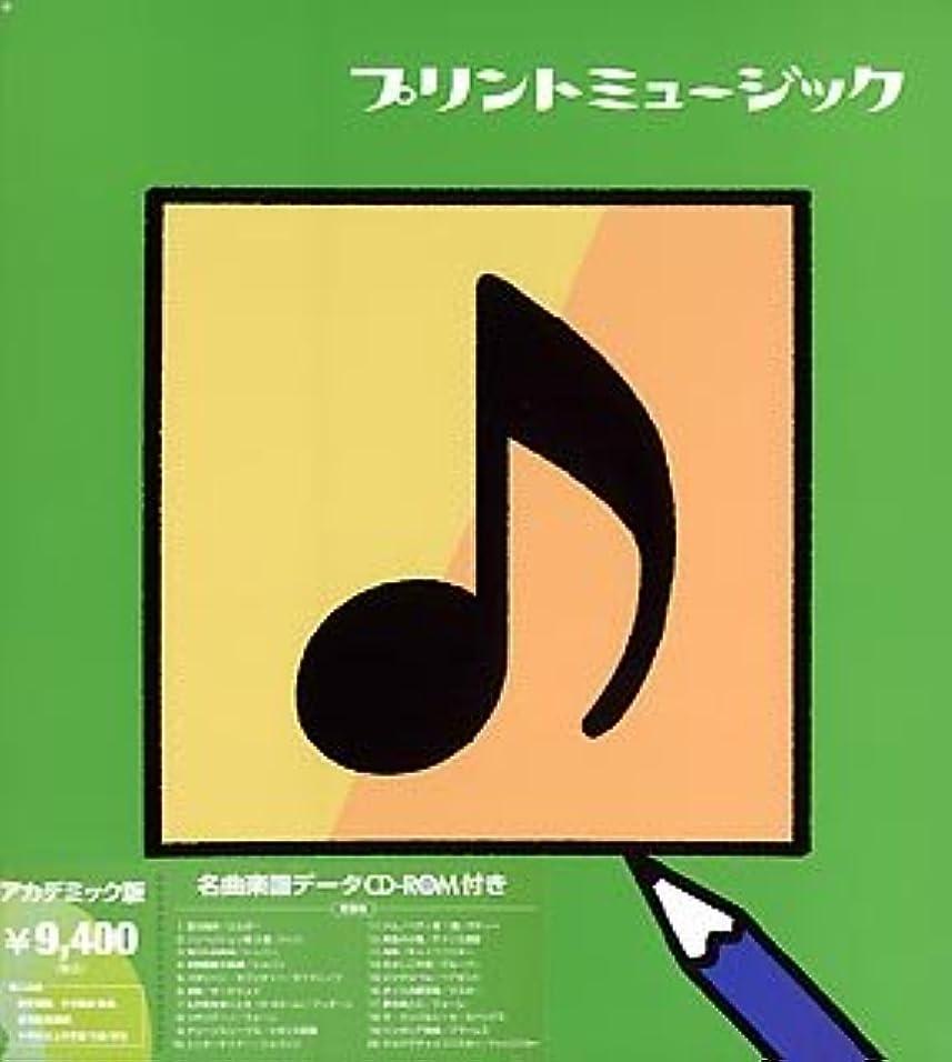 将来の優れました割合PrintMusic! 2004 日本語版 アカデミック キャンペーン版
