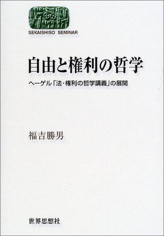 自由と権利の哲学―ヘーゲル「法・権利の哲学講義」の展開 (SEKAISHISO SEMINAR)