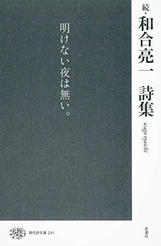続・和合亮一詩集 (現代詩文庫)