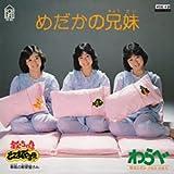 めだかの兄妹 (MEG-CD)