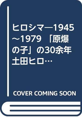 ヒロシマ―1945~1979 「原爆の子」の30余年 土田ヒロミ写真集 (1979年) (ソノラマ写真選書〈22〉)の詳細を見る