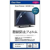 メディアカバーマーケット ASUS ASUSPRO All-in-One PC V161GA [15.6インチ(1366x768)] 機種で使える【指紋防止 クリア光沢 液晶保護フィルム】