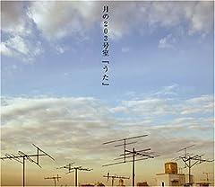 月の203号室「うた」のCDジャケット