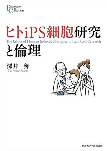 ヒトiPS細胞研究と倫理 (プリミエ・コレクション)
