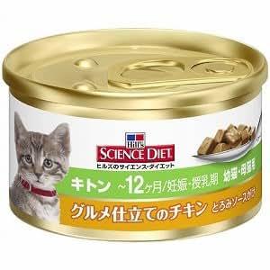 サイエンスダイエット キトン 缶詰 グルメ仕立てのチキン とろみソースがけ 幼猫・母猫用 82g