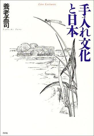 手入れ文化と日本の詳細を見る