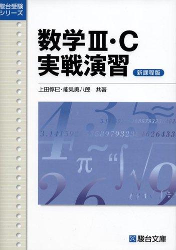 数学III・C実戦演習―新課程版 (駿台受験シリーズ)の詳細を見る