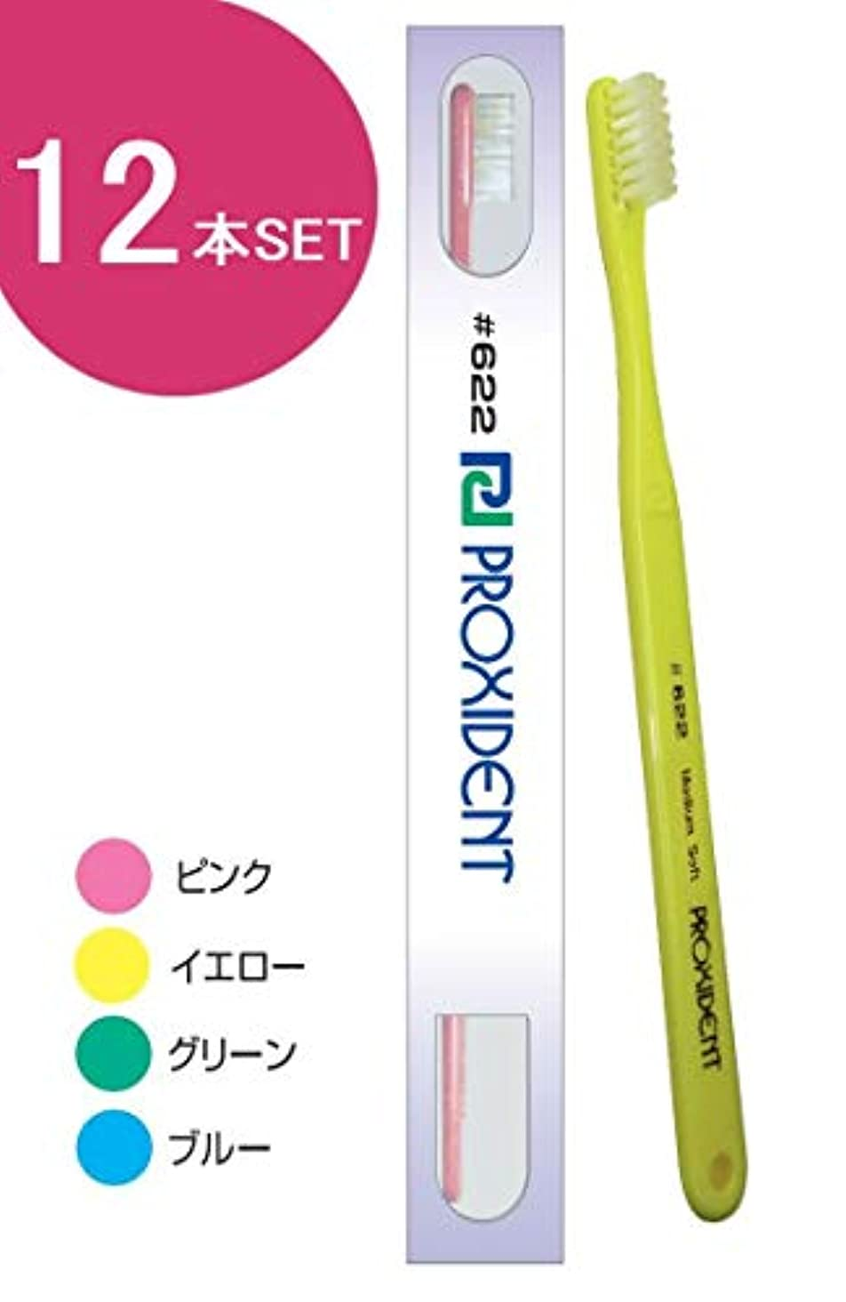 逆書士把握プローデント プロキシデント コンパクトヘッド MS(ミディアムソフト) 歯ブラシ #622 (12本)