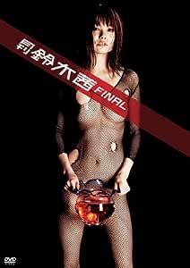 月刊 鈴木茜FINAL [DVD]