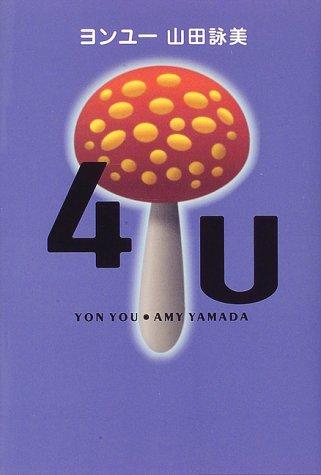 4U(ヨンユー)の詳細を見る
