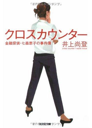 クロスカウンター―金融探偵・七森恵子の事件簿 (光文社文庫)の詳細を見る