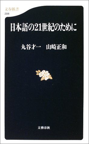日本語の21世紀のために (文春新書)の詳細を見る