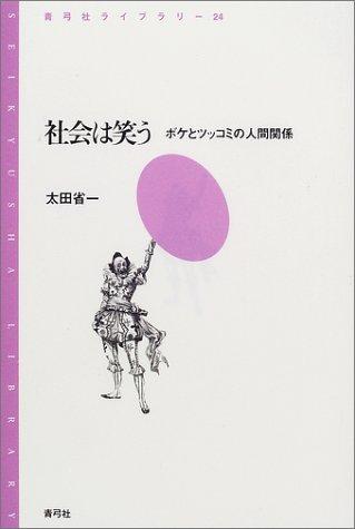 社会は笑う―ボケとツッコミの人間関係 (青弓社ライブラリー)の詳細を見る