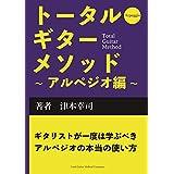 トータル・ギター・メソッド〜アルペジオ編〜 (MyISBN - デザインエッグ社)