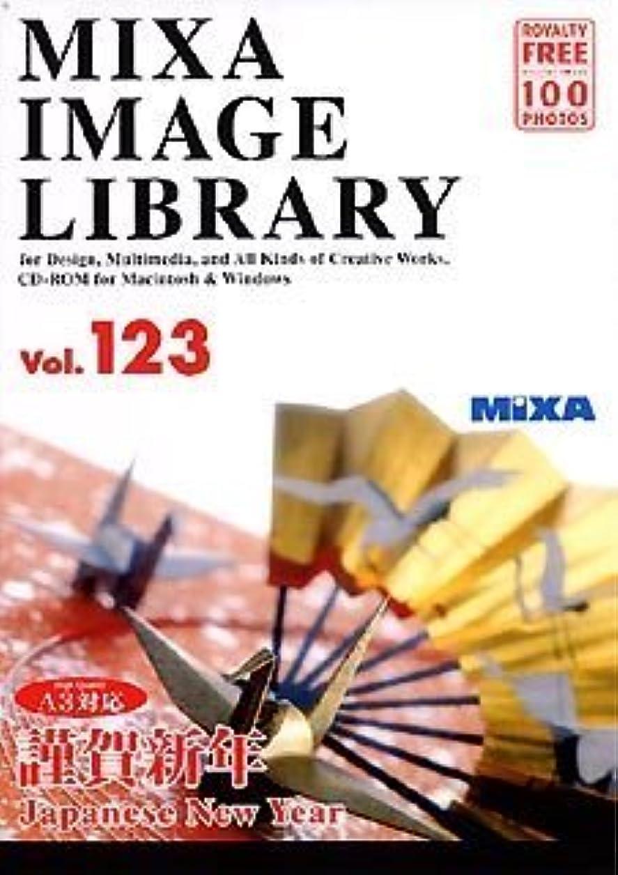 哀れな航海ミットMIXA IMAGE LIBRARY Vol.123 謹賀新年