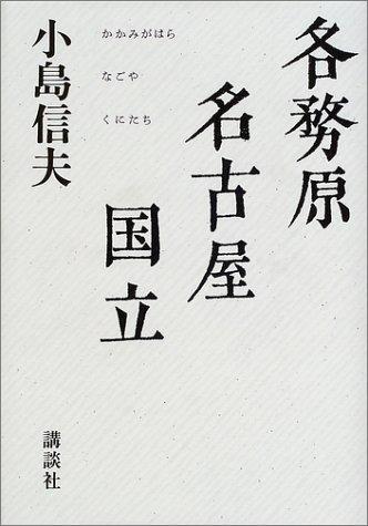各務原・名古屋・国立の詳細を見る