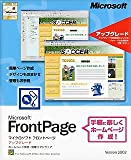 Microsoft FrontPage Version 2002 アップグレード