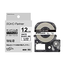 【永久保証】 12mm 白地黒文字 SOHO Partner キングジム用 テプラPRO互換 テープカートリッジ 互換品 SS12KW(SS12K強粘着版) 長さ8M