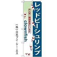 【レッドビーシュリンプ】のぼり旗 3枚セット (日本ブイシーエス)24GNB563