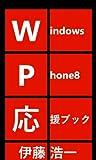 Windows Phone 8 応援ブック