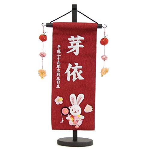 名前旗 [押絵いちごうさぎ] 赤生地 白色刺繍文字 (小) スタンド付き 雛人形 座敷旗 高さ39cm [3-iu-s-w]
