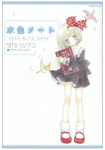 水色ノート (ダイヤモンドコミックス)の詳細を見る