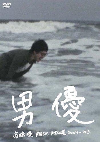 高橋優MUSIC VIDEO集2009-2013 男優 [D...