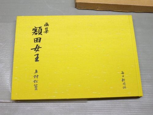 額田女王―画集 (1969年)