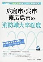 広島市・呉市・東広島市の消防職大卒程度〈2020年度〉 (広島県の公務員試験対策シリーズ)