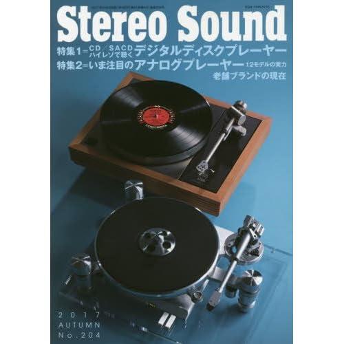 季刊ステレオサウンド No.204