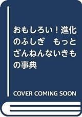 高橋書店、「ざんねんないきもの事典」第4弾を6月刊行