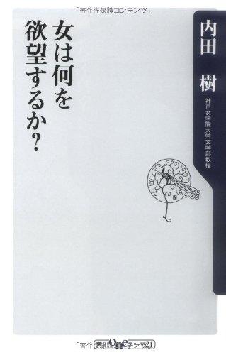 女は何を欲望するか? (角川oneテーマ21)の詳細を見る