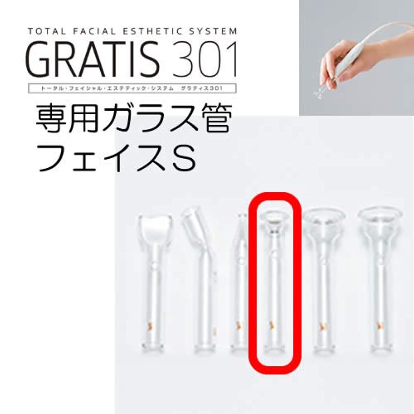 従事する同化法律によりGRATIS 301(グラティス301)専用ガラス管 フェイスS(2本セット)