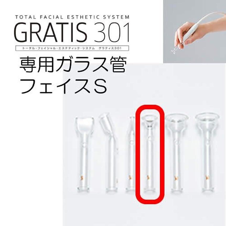 乱れ不十分解読するGRATIS 301(グラティス301)専用ガラス管 フェイスS(2本セット)