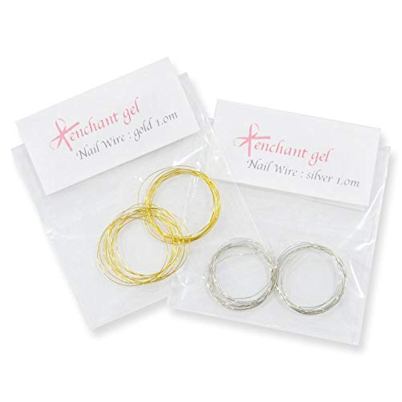 特異性冷えるコレクションネイルワイヤー 太さ0.2mm GOLD &SILVER SET /合計2メートル(ゴールド1メートル+シルバー1メートル)