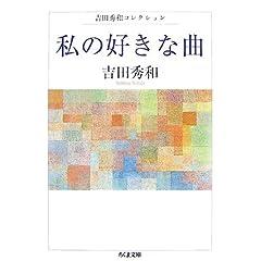 吉田秀和著『私の好きな曲』の商品写真