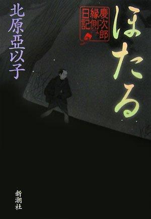 ほたる 慶次郎縁側日記の詳細を見る