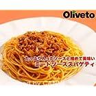 Olivate オリベートのスパゲティ ミートソース 冷凍パスタ 5食  電子レンジで簡単調理