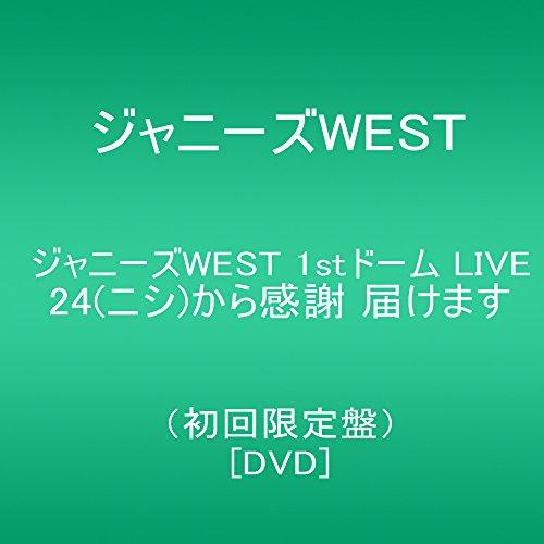 ジャニーズWEST 1stドーム LIVE ■24から感謝■届けます■(初回仕様)[DVD]