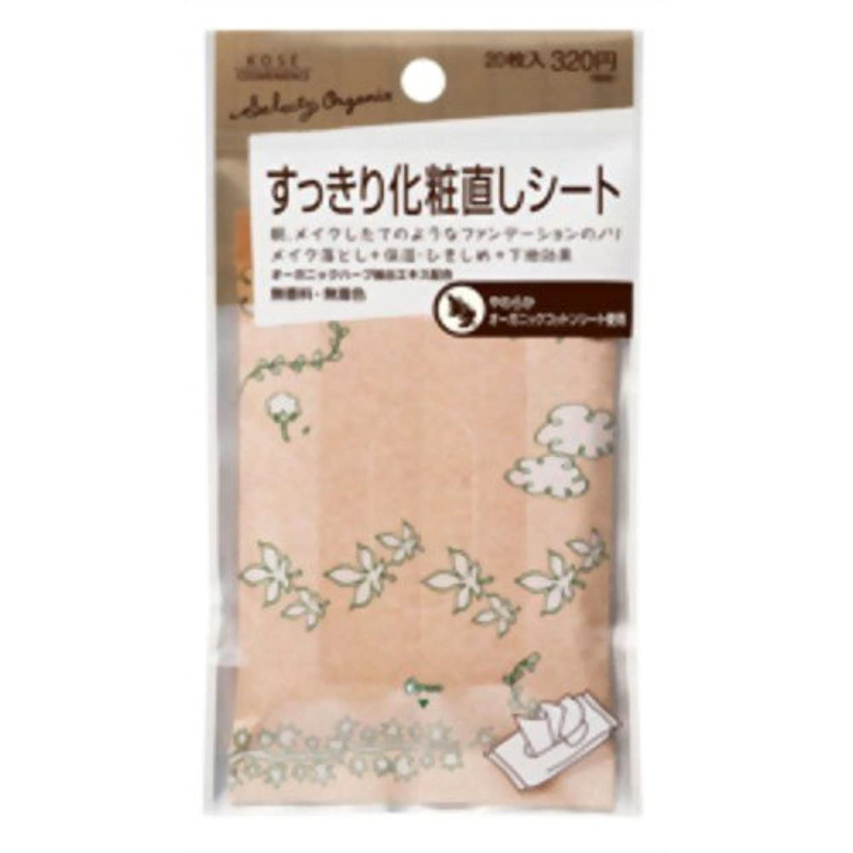 雑草外観チャーターコーセー コンビニック セレクティ オーガニクス 化粧直しシート 20枚入