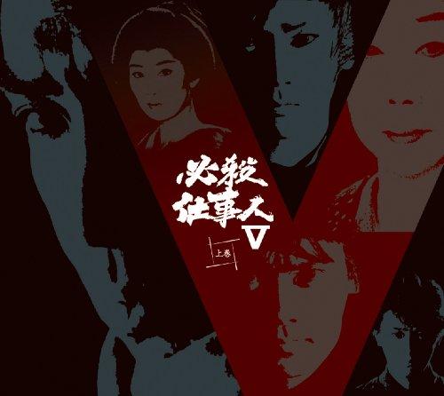 必殺仕事人V 上巻 [DVD]