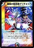 デュエルマスターズ 【 鎧亜の魔術師グッチョッパ 】 DM26-019R 《極神編3》