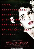 映画チラシ『ブラック・ダリア』+おまけ最新映画チラシ3枚