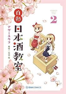 白熱日本酒教室 2巻 表紙画像
