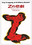Zの悲劇 (新潮文庫 ク 2-3)
