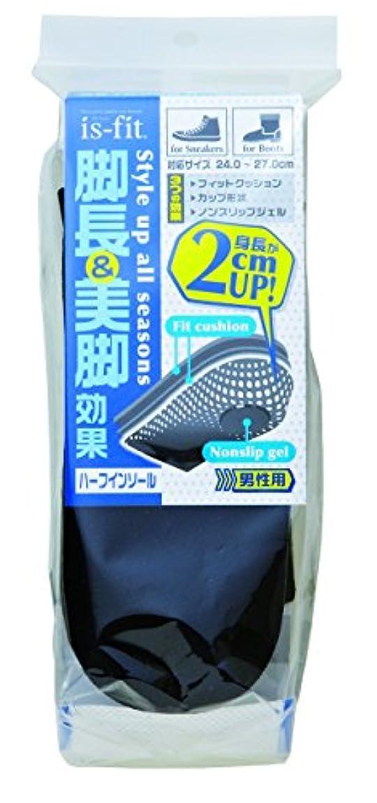 ポケット統治する船外is-fit スタイルアップ ハーフ 男性用 2cm M120-8279
