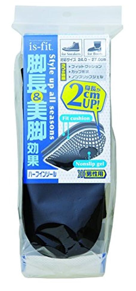 折り目心理的に準備ができてis-fit スタイルアップ ハーフ 男性用 2cm M120-8279
