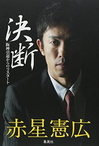 決断 〜阪神引退からのリスタート〜