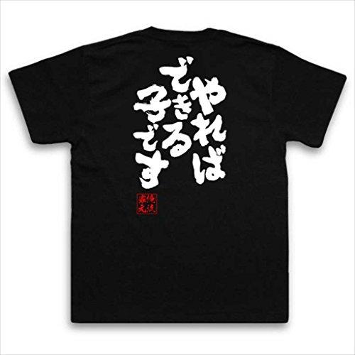 魂心Tシャツ やればできる子です(XLサイズTシャツ黒x文字白)